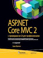 книга Адама Фримена «ASP.NET Core MVC 2 с примерами на C# для профессионалов» (7-е издание) - читайте о книге в моем блоге