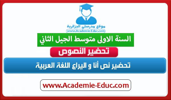 تحضير نص أنا و اليراع اللغة العربية للسنة الاولى 1 متوسط - الجيل الثاني