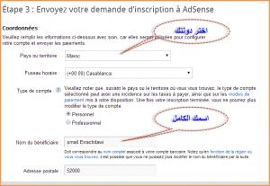 التسجيل في جوجل أدسنس عن طريق بلوجر
