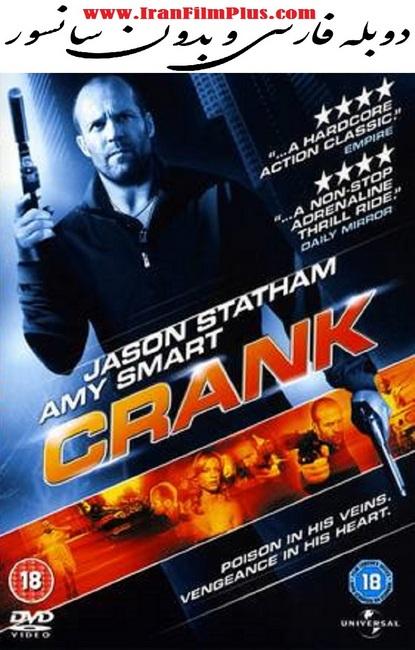 فیلم دوبله: کرانک (2006) Cranck