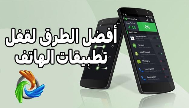 ح 193 : أحمي تطبيقات هاتفك برقم سري لمنع أي شخص من التجسس على خصوصيتك
