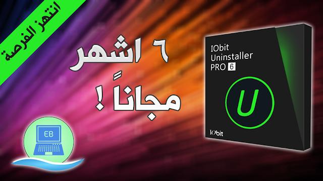 أحصل على سيريال أصلي لعملاق إزالة البرامج من جذورها IObit Uninstaller Pro 6.3 مجاناً (العرض محدود)