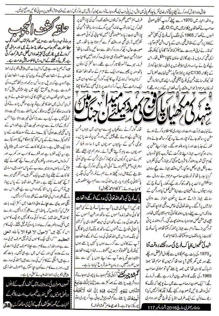 Page 38 Ubqari Magazine March 2016