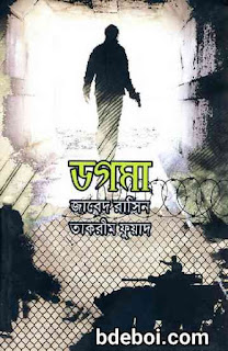 ডগমা – জাবেদ রাসিন, তাকরীম ফুয়াদ Dogma by Jabed Rasin and Takrim Fuad
