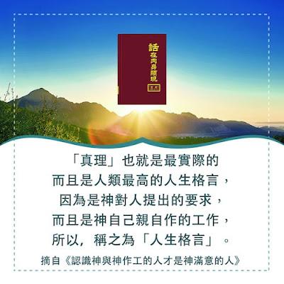 東方閃電-全能神教會-全能神話語精選卡片