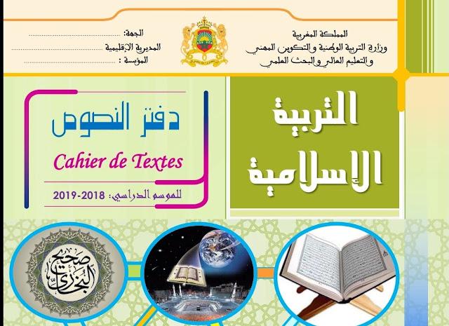 نسخة محينة من دفتر النصوص لمادة التربية الإسلامية للثانوي التأهيلي والإعدادي