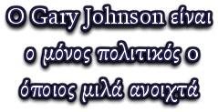 Ο Gary Johnson είναι ο μόνος πολιτικός o όποιος μιλά ανοιχτά