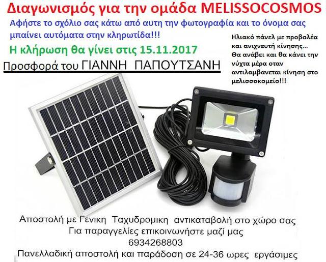 Έγινε η κλήρωση για το ηλιακό πάνελ Video