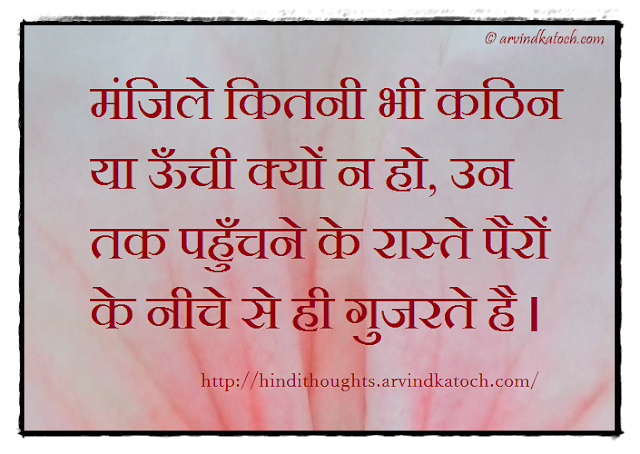 Hindi Thought, आत्मविश्वास, Goals, Harder, higher, Reach, confidence, motivation,