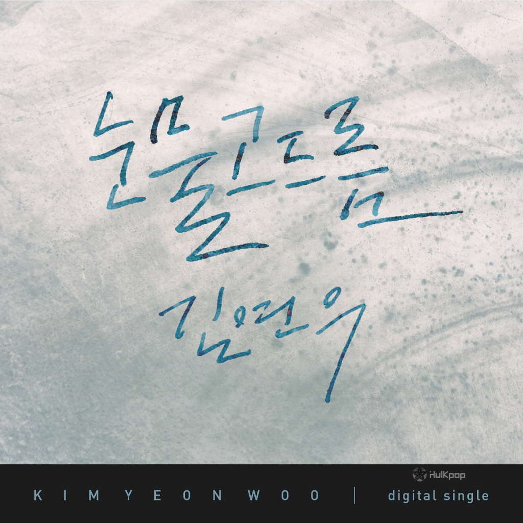 [Single] Kim Yeon Woo – Melt Away