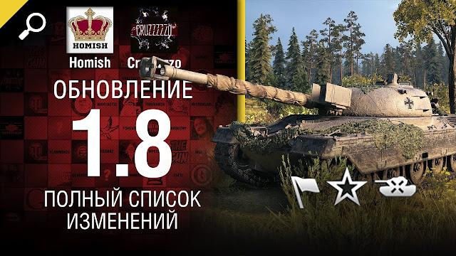 Обновление 1.8 - Полный Список Изменений - От Homish и Cruzzzzzo [World of Tanks]