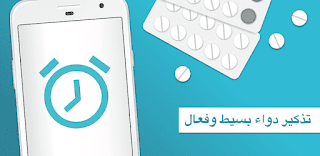 افضل تطبيق متابعة اخذ الدواء في اوقات المناسبة على الاندرويد 2018