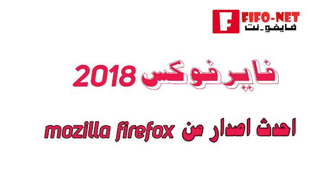 تحميل برنامج Firefox Quantam 2018 للكمبيوتر| احدث اصدار من mozilla firefox