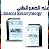 علم الجنين الطبي لطلبة الطب ... Clinical Embryology for Medical Students