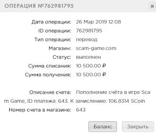 scam-game.com mmgp