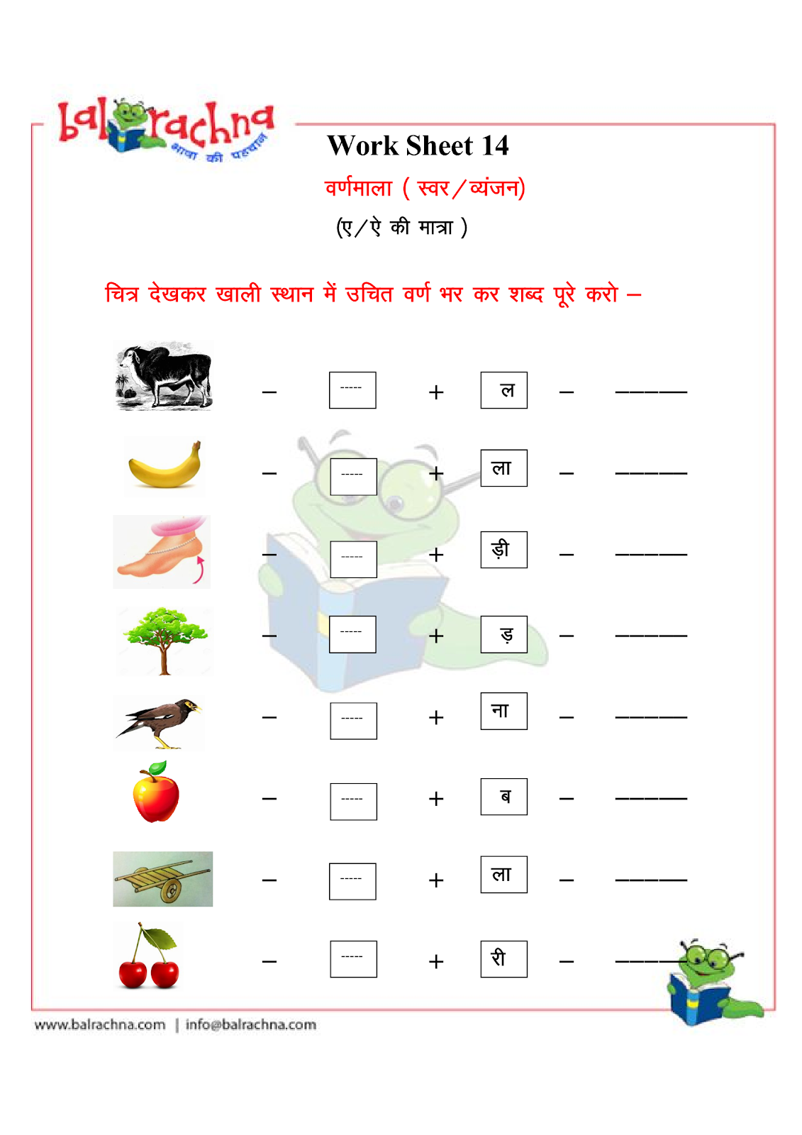 Hindi Matra Worksheets For E