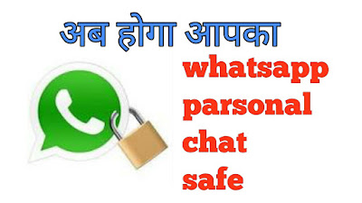 whatsapp chat lock kaise kare