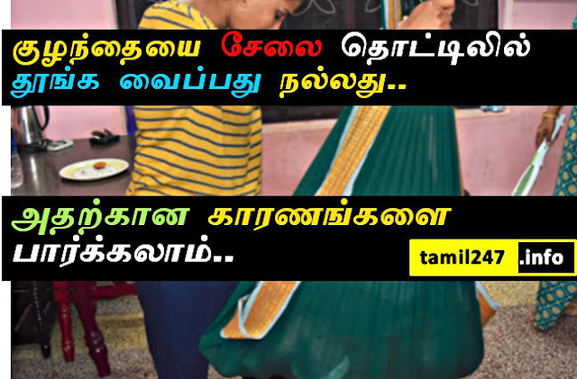 pudaivaiyai thottilaaga katti kulandhaiyai uranga vaipadhal kidaikkum nanmaigal. குழந்தைகளை சேலை கொண்டு தொட்டில் கட்டி தூங்க வைப்பது மிகவும் நல்லது. அதற்கான காரணங்களை பார்க்கலாம். Saree cradle Health Benefits in Tamil, Parenting tips in tamil, Kulandhai valarppu murai, Cotton cloth thottil