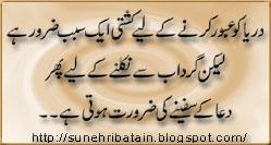 achi batein,anmol urdu sms moti,aqwale zareen in urdu