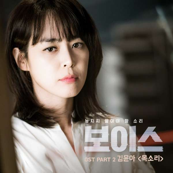 Lyric : Kim Yuna - Voice (OST. Voice)