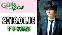 TOKYO FM「SCHOOL OF LOCK!」180116(平手友梨奈)