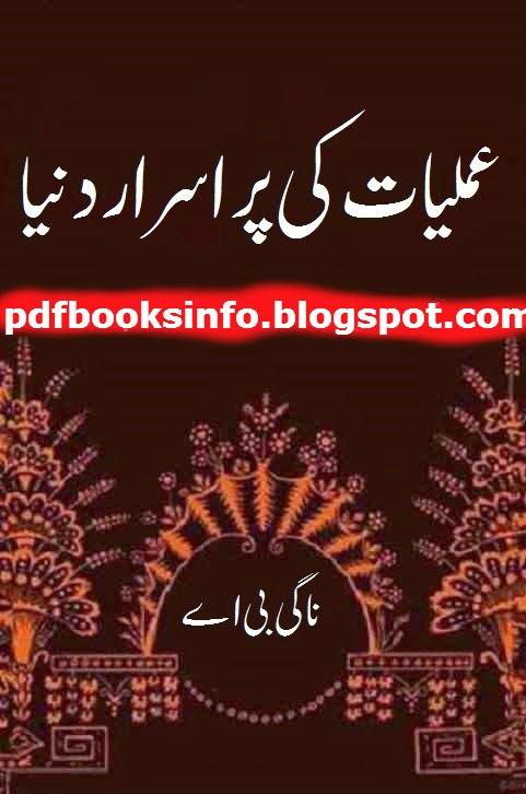 amalyat-ki-pur-israr-dunya-pdf.