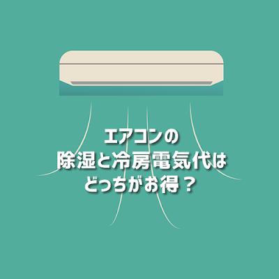 エアコンの除湿(ドライ)と冷房 電気代はどちらがお得?ポイントは「除湿機能の違い」でした。