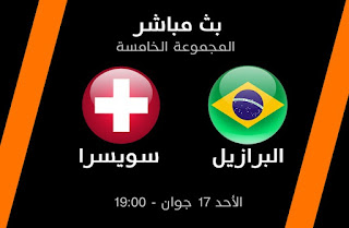 مشاهدة مباراة البرازيل وسويسرا بث مباشر