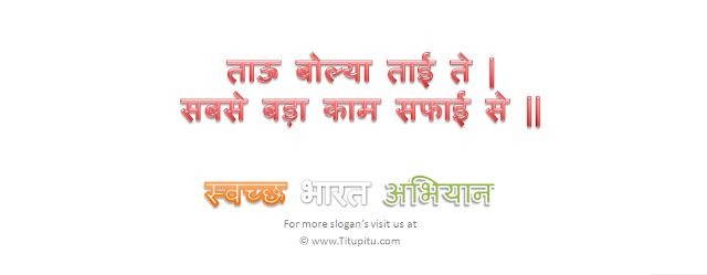 Download-free-slogan-of-swachhta-abhiyan-in-Hindi