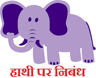 हाथी पर निबंध