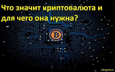 Что значит криптовалюта и для чего она нужна