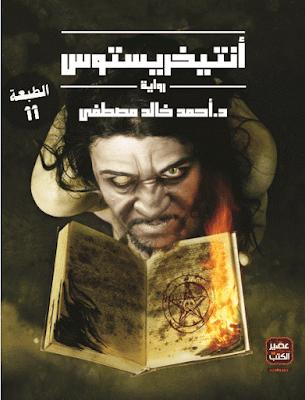 اجمل 8 روايات عربية مشوقة تستحق القراءة !