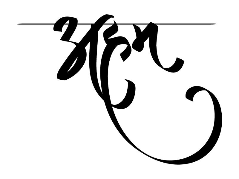 Images of Marathi Calligraphy Font Free Download - #rock-cafe