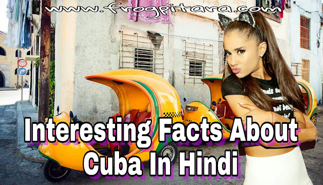 Cuba Facts In Hindi