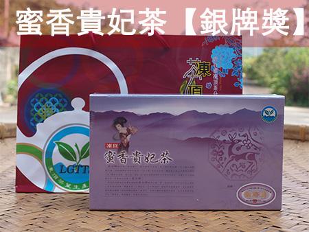 蜜香貴妃比賽茶 銀牌獎