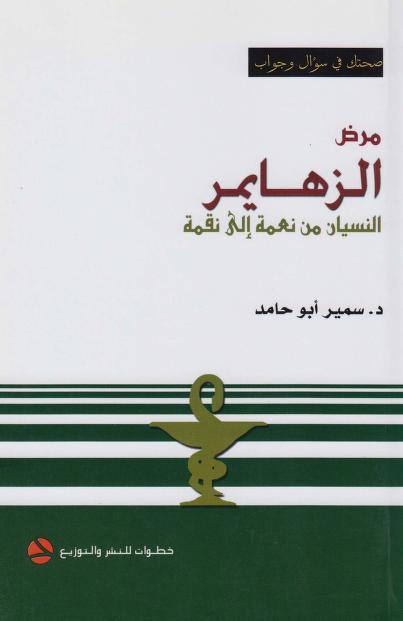 كتاب مرض الزهايمر النسيان من نعمة إلى نقمة pdf سمير أبو حامد