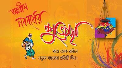 Bengali New Year 2019 Wishes