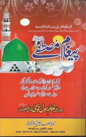Paigham e Mustafa Urdu book by Pir Saeen Ghulam Rasool Qasimi Qadri. Pdf