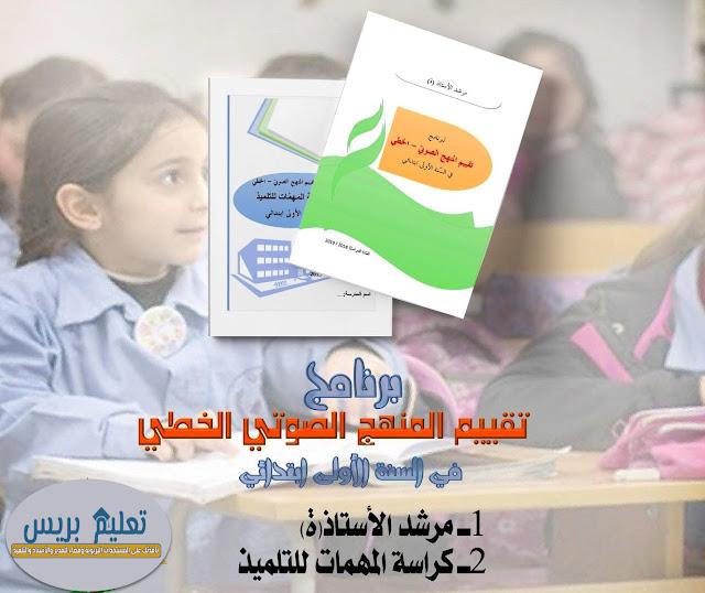 برنامج تقييم المنهج الصوتي الخطي : مرشد الأستاذ(ة) وكراسة المهمات للتلميذ السنة الأولى ابتدائي