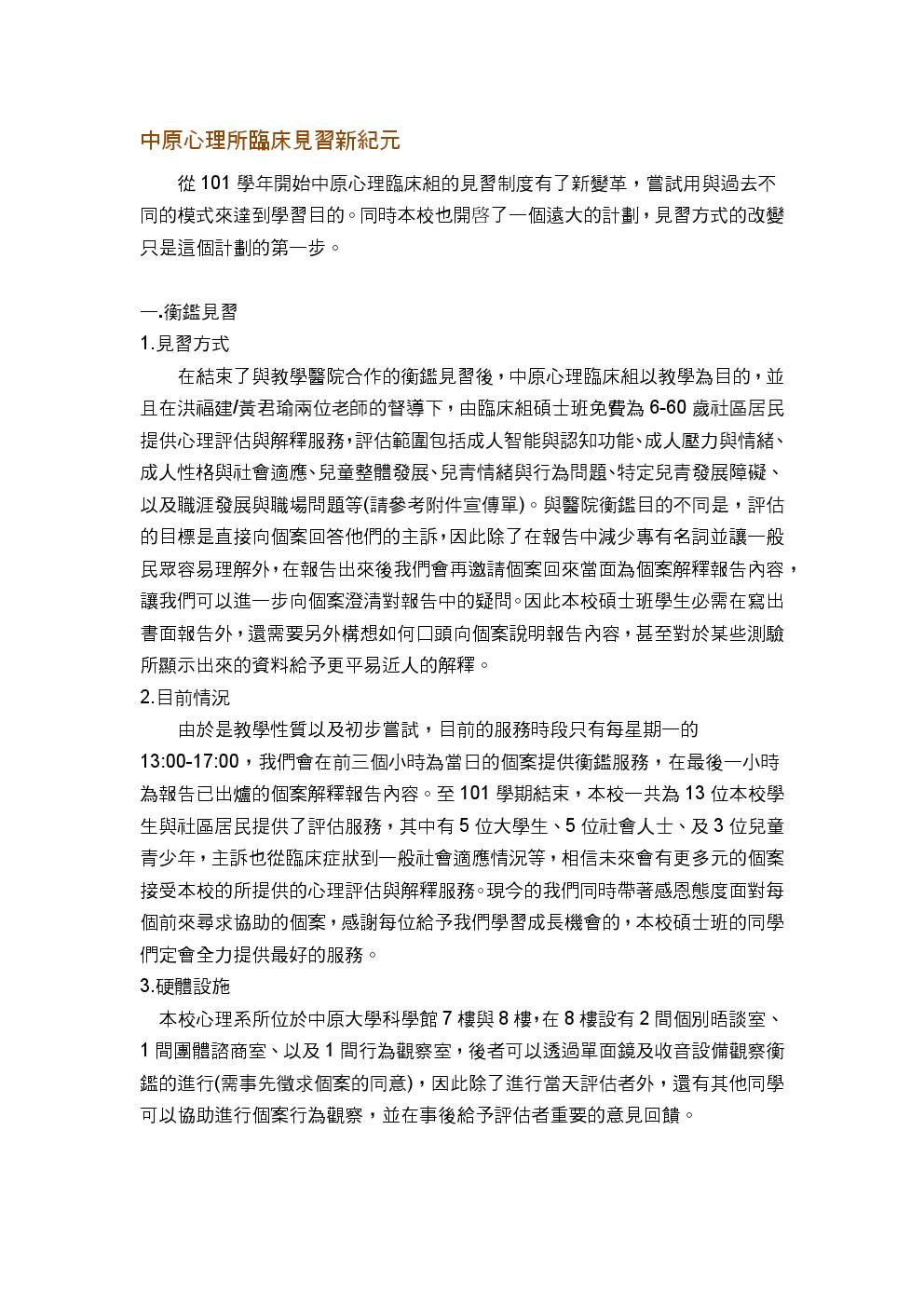 臺灣臨床心理學研究生聯誼會