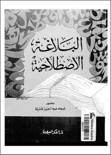 Download Kitab al-Balaghah al-Ishtilahiyah PDF