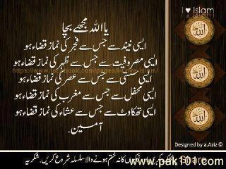 Facebook Islamic Quotes In Urdu   Islam4ever