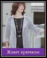 vyazanie dlya jenschin ajurnii jaket svyazannii kryuchkom so shemoi i opisaniem