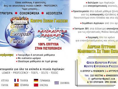 Greek European Future: Αργυρούπολη , Φροντιστήρια Ξένων Γλωσσών  …«Η εκπαίδευση σε ευρωπαϊκά     επίπεδα».....  Κέντρα Ξένων Γλωσσών Κύπρου  και Φλέμιγκ 1 Αργυρούπολη,  210 99 37 746