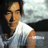 Richie Ren (Ren Xian Qi 任贤齐) - Yi Ge Ren (一个人)