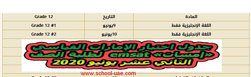 جدول اختبارات (إمسات) EmSAT