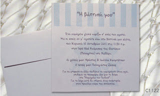 carousel themed greek baptism invitations for boys and girls