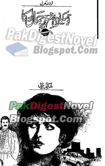 Tu Makeen Shehr E Jamaal Ka By Farzana Kherl Pdf Download