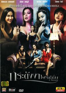 Free download subtitle film thailand first kiss.