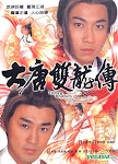 Song Long Đại Đường - Twin of Brothers